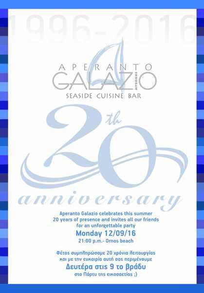 Aperanto Galazio restaurant Mykonos anniversary party