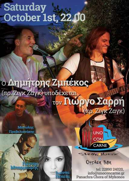 Uno Con Carne restaurant Mykonos Greek music event
