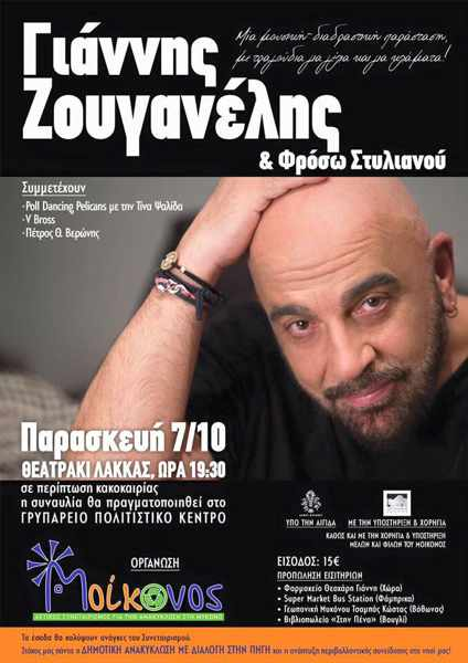 Giannis Zouganelis in concert on Mykonos