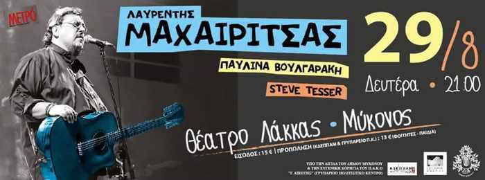 Lavrentis Machairitsas concert at Mykonos