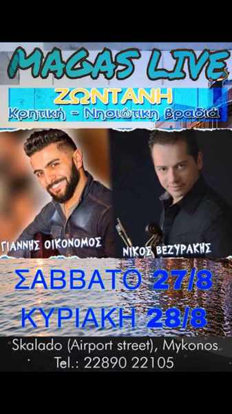 Magas Cafe Bar Mykonos live Greek music