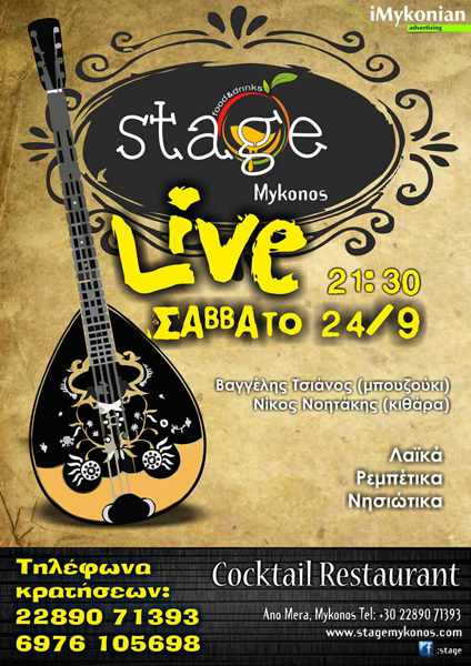 Stage cocktail restaurant Mykonos live Greek music event