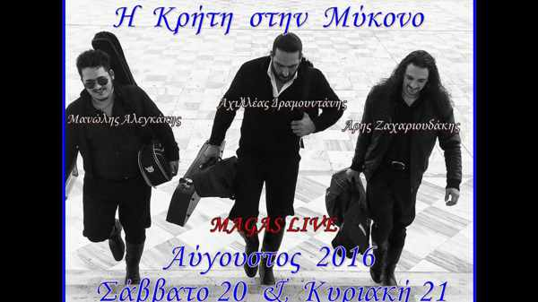 Magas Cafe Bar Mykonos live Greek music event
