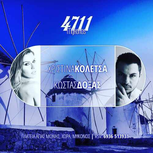 4711 Mykonos party event