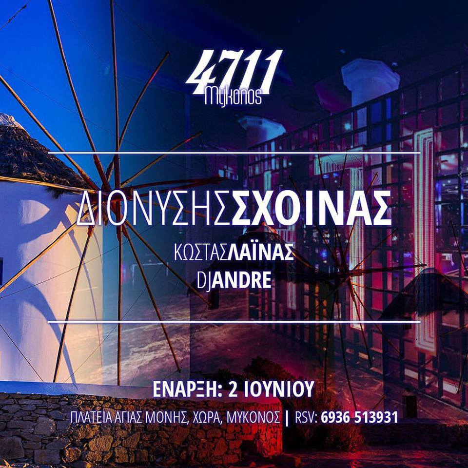 4711 club Mykonos party event