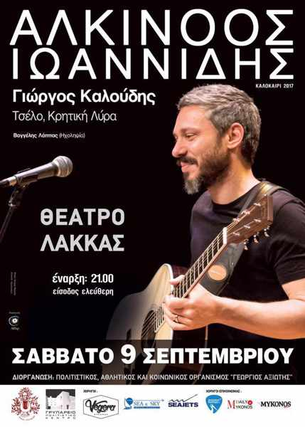 Alkinoos Ioannides concert on Mykonos