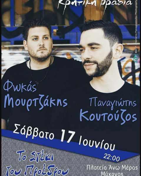 To Steki Toy Proedrou restaurant Mykonos