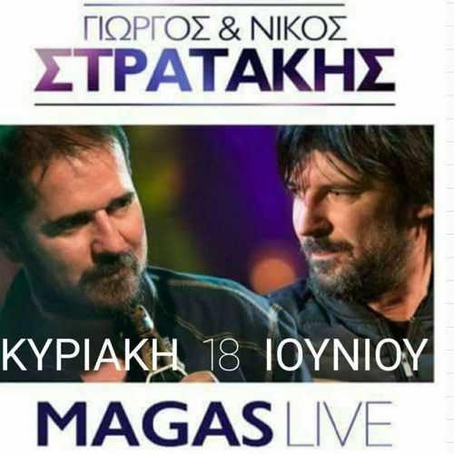 Magas Cafe Bar Mykonos live music event