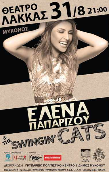Helena Paparizou & The Swinging Cats on Mykonos