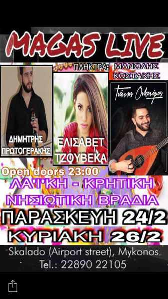 Magas Cafe Bar Mykonos live music event