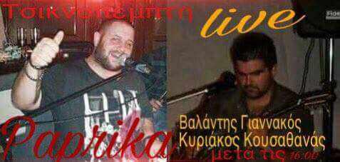 Paprika Grill House Mykonos