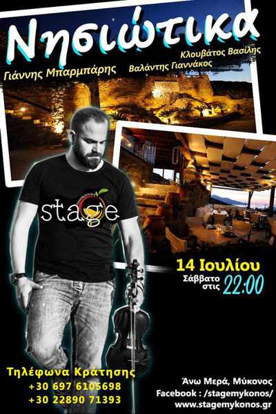 Stage Bar Mykonos live Greek music event