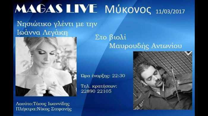 Magas Cafe-Bar Mykonos live music event