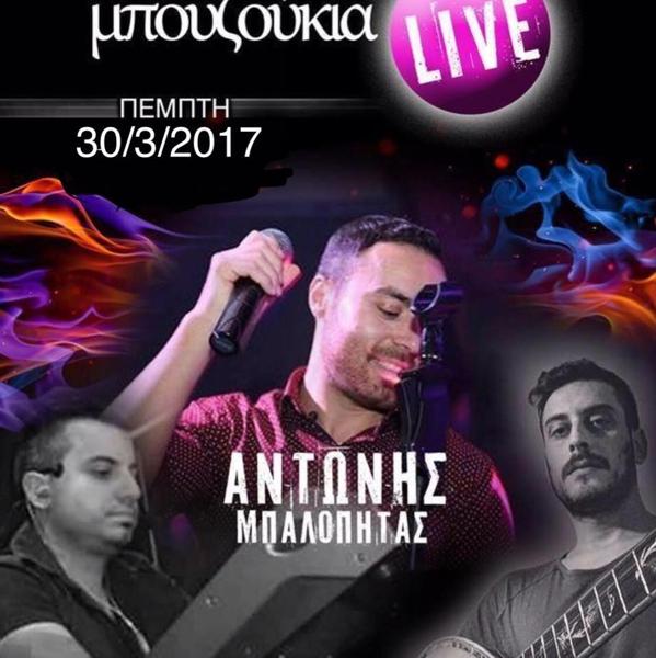 Magas Cafe-Bar Mykonos live Greek music event