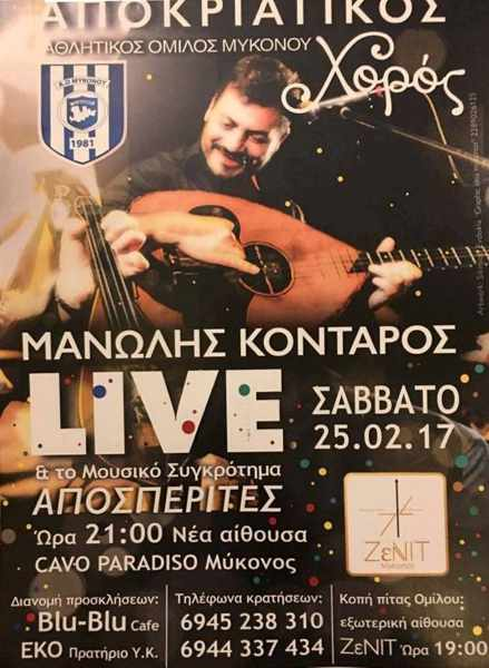 Manolis Kontaros live performance on Mykonos