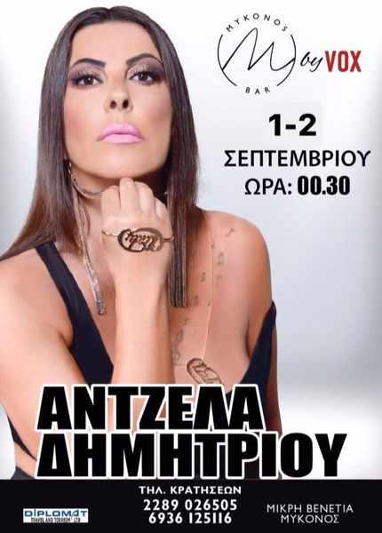 Mykonos Bar live Greek music event