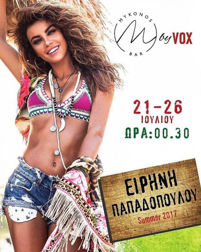 Mykonos Bar live music event