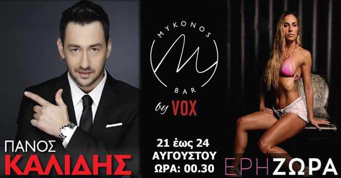 Mykonos bar live music event