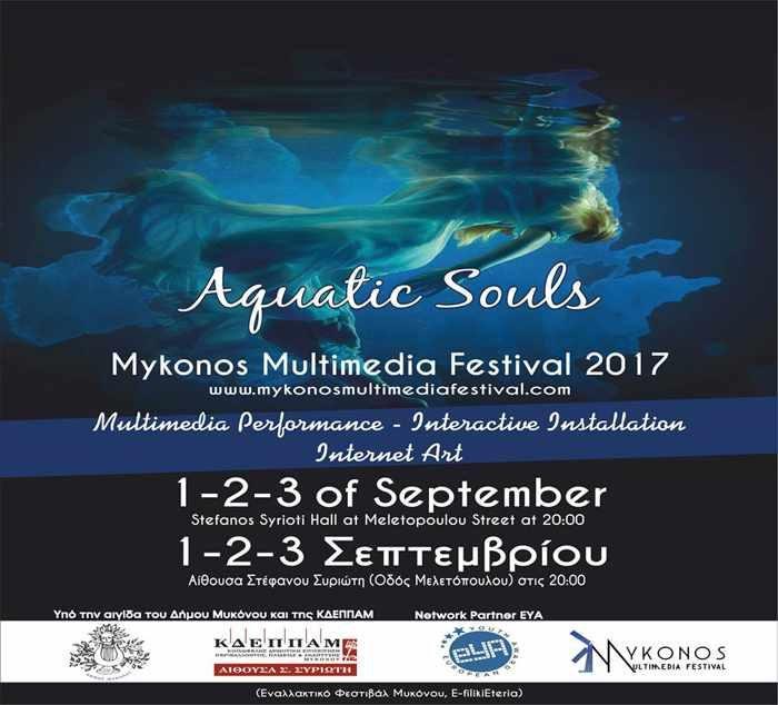 Mykonos Multimedia Festival 2017