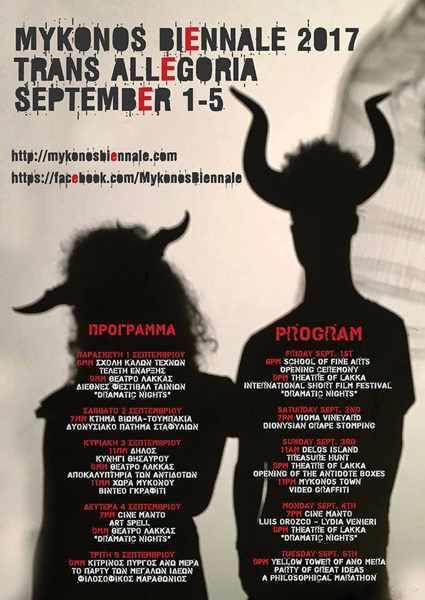 Mykonos biennale 2017