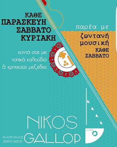 Nikos Gallop restaurant Mykonos  live music event