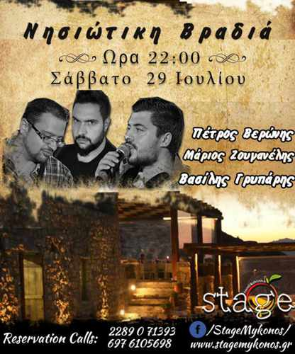 Stage Bar Mykonos live Greek music