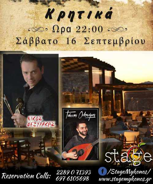 Stage bar Mykonos  live music event