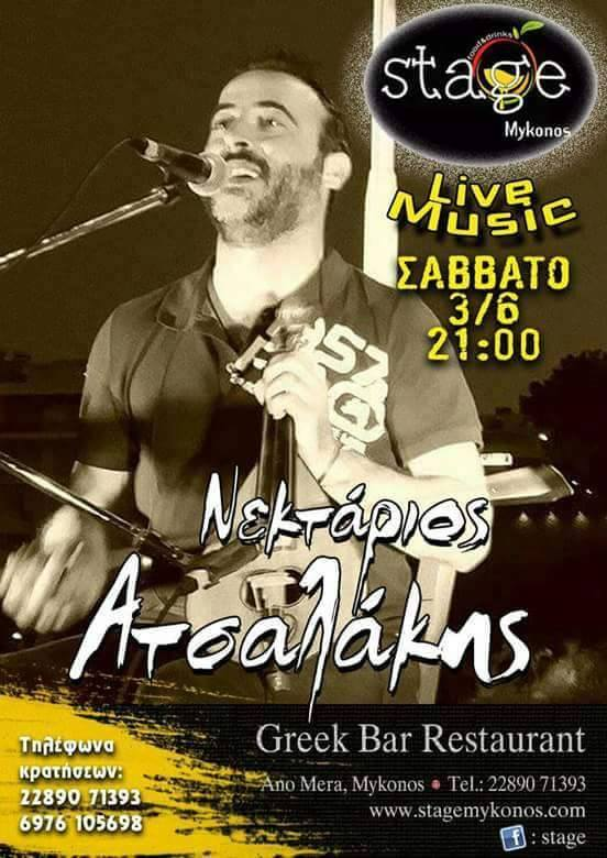 Stage club Mykonos live Greek music
