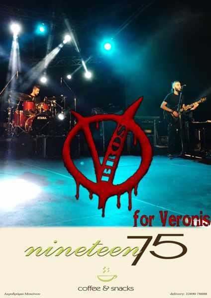 Nineteen75 cafe on Mykonos live music event