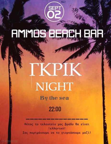 Ammos Beach Bar on Amorgos party event