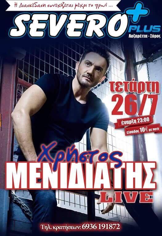 Severo Plus club Syros party event