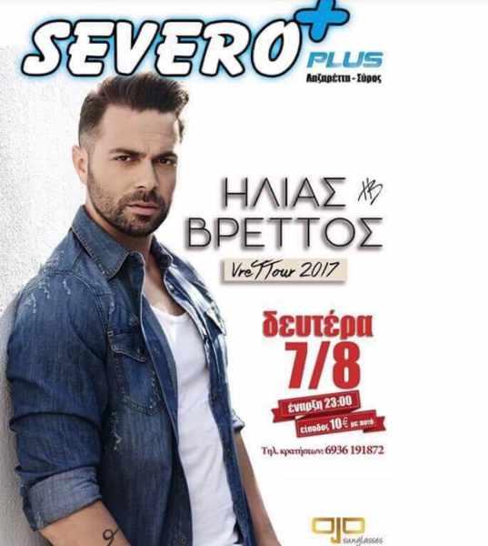 Severo Cafe Bar on Syros