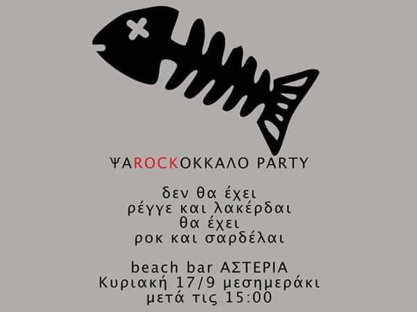 Asteria beach bar on Syros party event