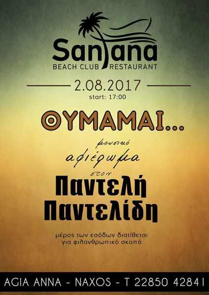 Santana Beach Club Naxos t