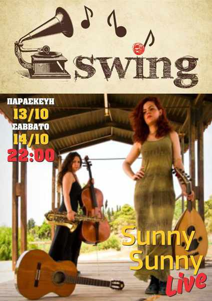 Swing Bar on Naxos live music event