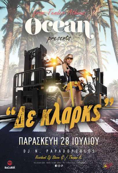 The Ocean Club on Naxos presents Δε κλαρκς