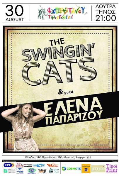 The Swingin Cats and Helena Paparizou  on Tinos