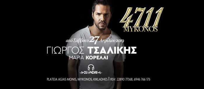 Promo ad for live Greek music show at 4711 Mykonos