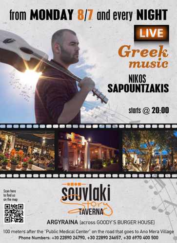 Live Greek music with Nikos Sapountzakis at Souvlaki Story Taverna in Mykonos