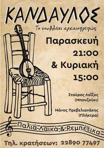 Promotional poster for Live Greek musical entertainment at Taverna Kandavlos on Mykonos on Friday and Sunday
