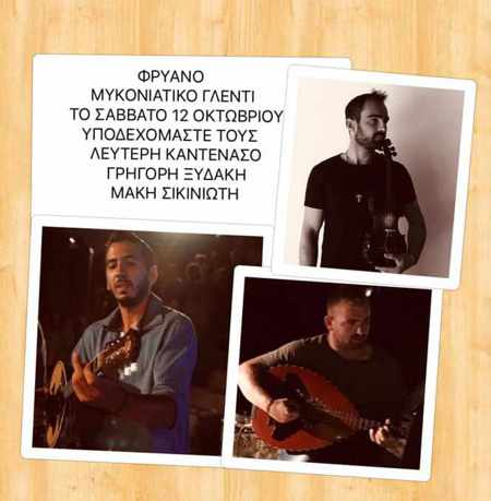 Promotional announcement for the Mykonian Party at Friano tsipouradiko on Mykonos October 12