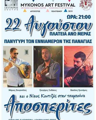 Mykonos Art Festival 2019 live Greek music event at Ano Mera Square on Thursday August 22