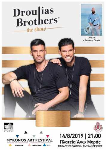 Mykonos Art Festival live music performance by Droulias Brothers on Wednesday August 14