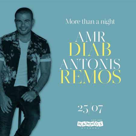 Promotional image for the Amr Diab and Antonis Remos concert at Nammos Mykonos July 25