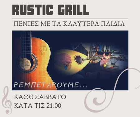 Promo ad for live Greek music entertainment every Saturday night at Rustic Grill Mykonos
