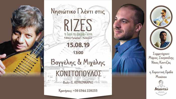 Rizes Folklore Farmstead & Restaurant Mykonos August 15 party with Greek music by Vaggelis and Mixalis Konitopoulos
