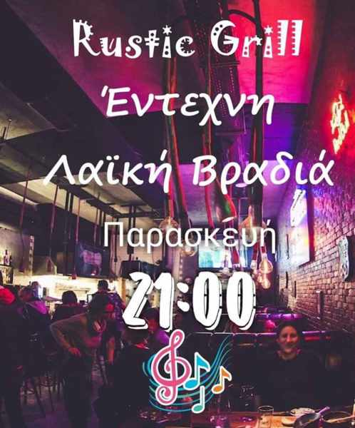Promotional image for the DJ party at Rustic Grill Mykonos on December 20
