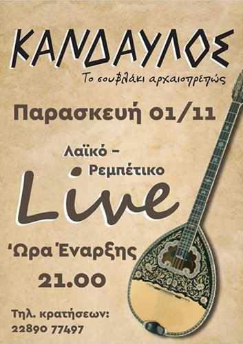 Promotional ad for a live Greek music show at Taverna Kandavlos on Mykonos November 1