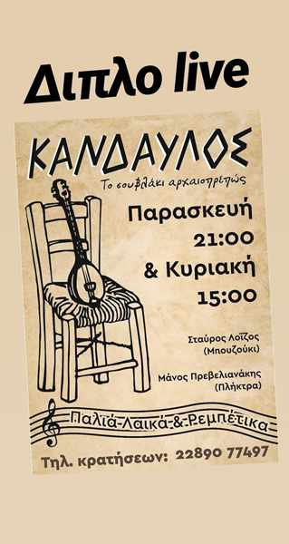 Taverna Kandavlos Mykonos live music events on December 20 and 22