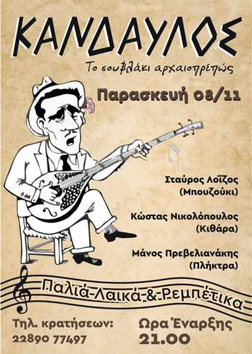 Taverna Kandavlos Mykonos presents live Greek music entertainment on November 8